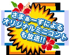 さまぁーずによるオリジナルミニコントも放送!!