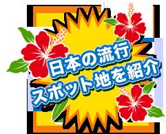 日本の流行スポット地を紹介