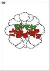 モヤモヤさまぁ~ず2 DVD-BOX(VOL.2・VOL.3)
