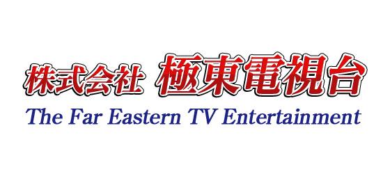 極東電視台
