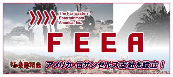 FEEAアメリカ支社