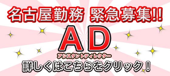 名古屋AD募集