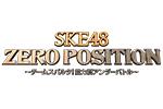 SKE48ZERO