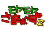 モヤモヤさまぁ~ず2