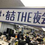 THE夜会一楽