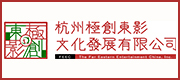 杭州極創東影