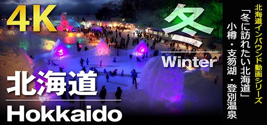 冬に訪れたい北海道