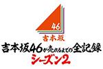 """""""吉本坂46"""""""