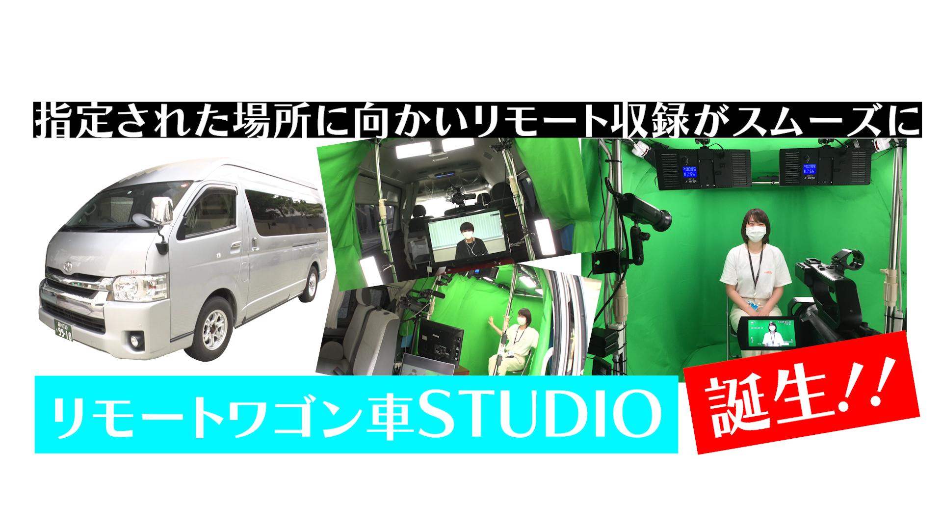 リモート車PR