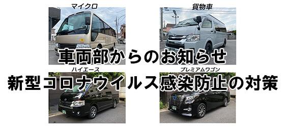車両部新型コロナ対策のお知らせ
