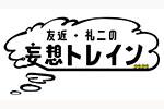 """""""妄想トレイン"""""""