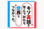 """""""キソセカ"""""""